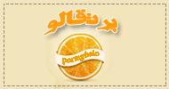 قیمت خرید و فروش انواع پرتقال | پرتقالو